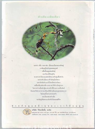 นิตยสารสารคดี ฉบับที่ 161:ฝนเทียม,การซ่อมหนังสือเก่า,หมาป่า,อุทยานฯเขาสก 1