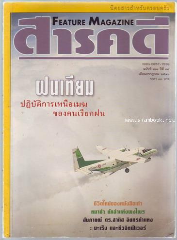 นิตยสารสารคดี ฉบับที่ 161:ฝนเทียม,การซ่อมหนังสือเก่า,หมาป่า,อุทยานฯเขาสก