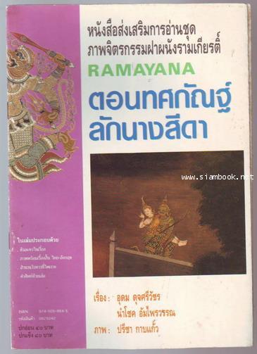 ภาพจิตรกรรมฝาผนังรามเกียรติ์ RAMAYANA ตอน ทศกัณฐ์ลักนางสีดา-order xx452202-