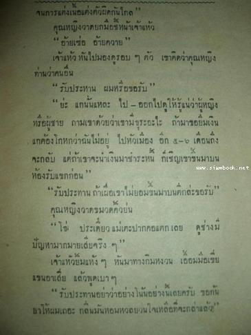 พล นิกร กิมหงวน ตอน จ้าวสลัด 4