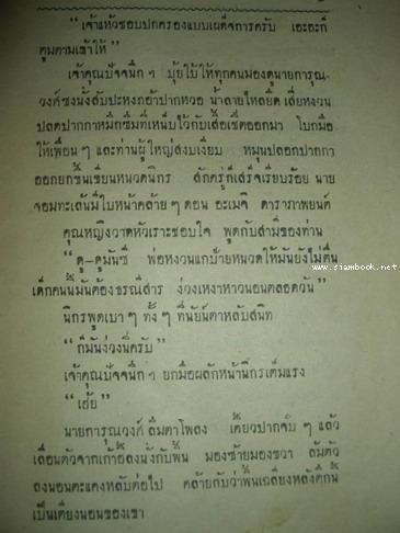 พล นิกร กิมหงวน ตอน จ้าวสลัด 6