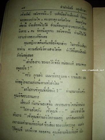 พล นิกร กิมหงวน ตอน จ้าวสลัด 13