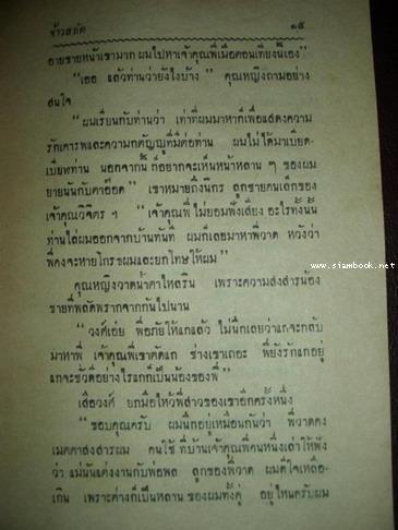พล นิกร กิมหงวน ตอน จ้าวสลัด 14