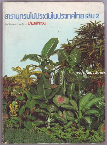 สารานุกรมไม้ประดับในประเทศไทยเล่ม2-order xx362153-
