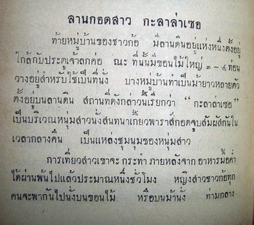 30ชาติในเชียงราย ต้นกำเนิดเพลง มิดะ ของ จรัล มโนเพ็ชร 2