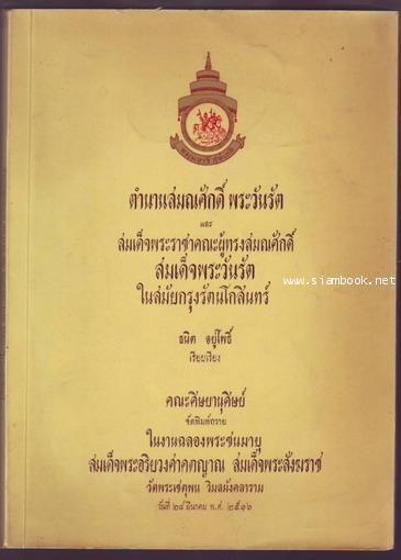 ตำนานสมณศักดิ์พระวันรัตและสมเด็จพระวันรัตในสมัยกรุงรัตนโกสินทร์-รอชำระเงิน order25504-