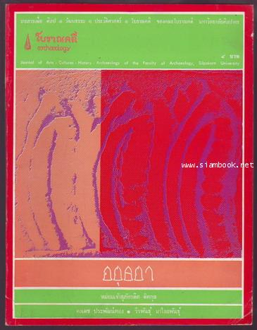 วารสารโบราณคดี ARCHAEOLOGY ปีที่ 3 ฉบับที่ 2 (ตุลาคม-พฤศจิกายน-ธันวาคม พ.ศ.2512)