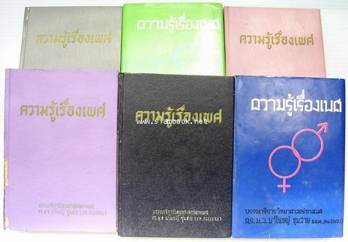 ความรู้เรื่องเพศ 11 เล่ม 11 สี (ขาดเล่มสีเลือดหมู)
