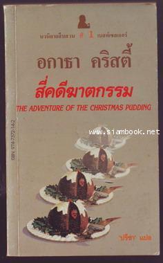 สี่คดีฆาตกรรม (The Adventure of the Christmas Pudding)