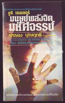 ยูริ เกลเลอร์ มนุษย์พลังจิตมหัศจรรย์ (The Amazing Uri Geller)-รอชำระเงิน order244018-