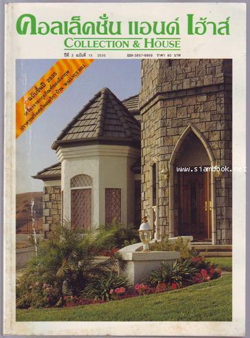 นิตยสาร คอลเล็คชั่น แอนด์ เฮ้าส์ ปีที่ 3 ฉบับที่ 15 พ.ศ.2535