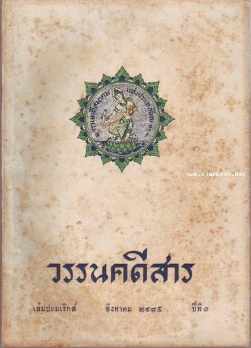วรรนคดีสาร (ตีพิมพ์ด้วยภาษาวิบัติ)