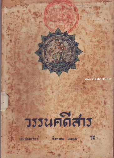 วรรนคดีสาร (ตีพิมพ์ด้วยภาษาวิบัติ) 1