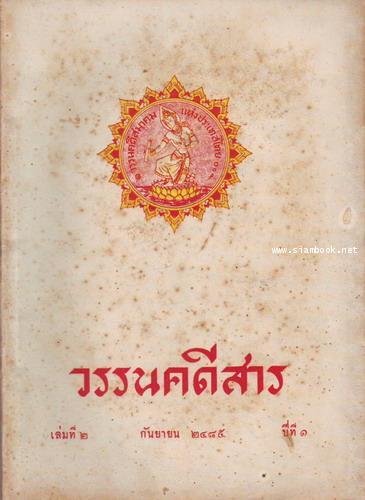 วรรนคดีสาร (ตีพิมพ์ด้วยภาษาวิบัติ) 2
