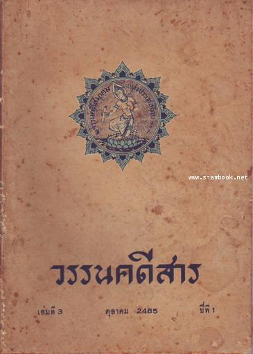 วรรนคดีสาร (ตีพิมพ์ด้วยภาษาวิบัติ) 3