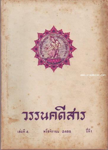 วรรนคดีสาร (ตีพิมพ์ด้วยภาษาวิบัติ) 4