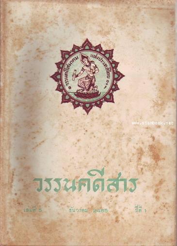 วรรนคดีสาร (ตีพิมพ์ด้วยภาษาวิบัติ) 5