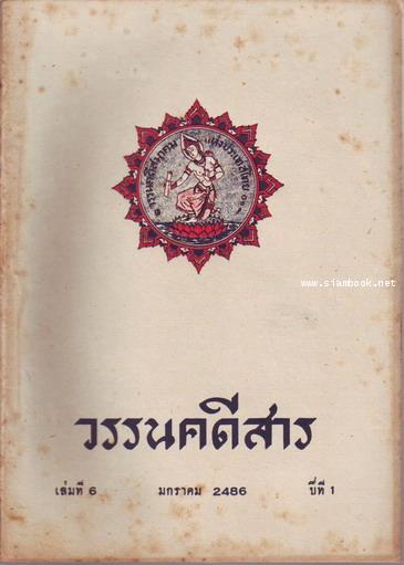 วรรนคดีสาร (ตีพิมพ์ด้วยภาษาวิบัติ) 6