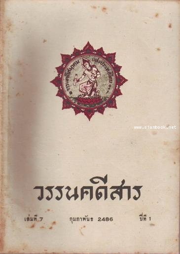 วรรนคดีสาร (ตีพิมพ์ด้วยภาษาวิบัติ) 7