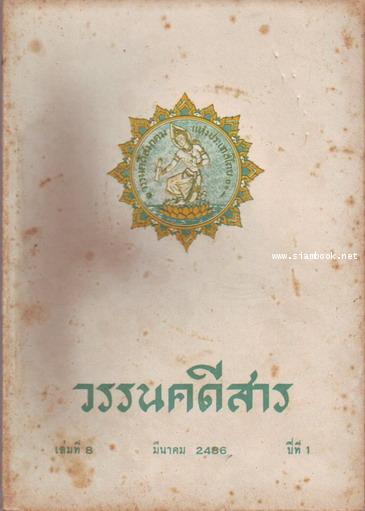 วรรนคดีสาร (ตีพิมพ์ด้วยภาษาวิบัติ) 8