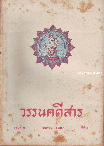 วรรนคดีสาร (ตีพิมพ์ด้วยภาษาวิบัติ) 9