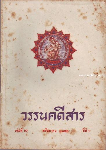วรรนคดีสาร (ตีพิมพ์ด้วยภาษาวิบัติ) 10