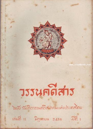 วรรนคดีสาร (ตีพิมพ์ด้วยภาษาวิบัติ) 11