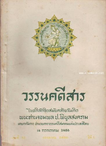 วรรนคดีสาร (ตีพิมพ์ด้วยภาษาวิบัติ) 12