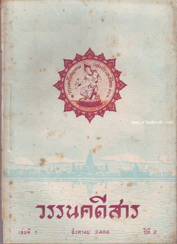 วรรนคดีสาร (ตีพิมพ์ด้วยภาษาวิบัติ) 13
