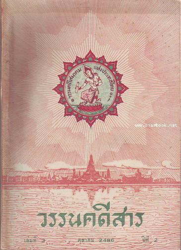 วรรนคดีสาร (ตีพิมพ์ด้วยภาษาวิบัติ) 15