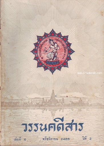 วรรนคดีสาร (ตีพิมพ์ด้วยภาษาวิบัติ) 16