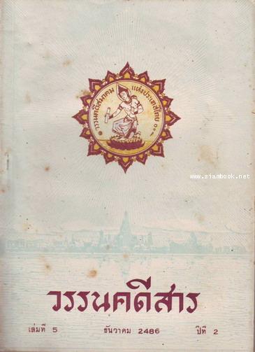 วรรนคดีสาร (ตีพิมพ์ด้วยภาษาวิบัติ) 17