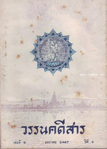 วรรนคดีสาร (ตีพิมพ์ด้วยภาษาวิบัติ) 18