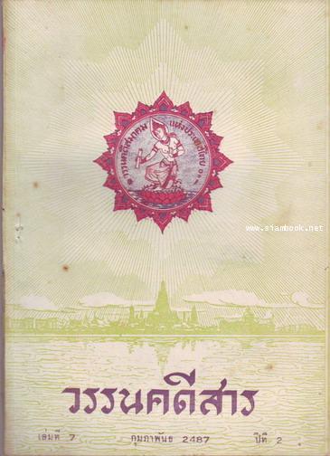 วรรนคดีสาร (ตีพิมพ์ด้วยภาษาวิบัติ) 19