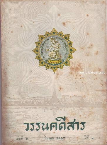 วรรนคดีสาร (ตีพิมพ์ด้วยภาษาวิบัติ) 20