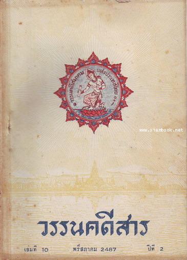 วรรนคดีสาร (ตีพิมพ์ด้วยภาษาวิบัติ) 22
