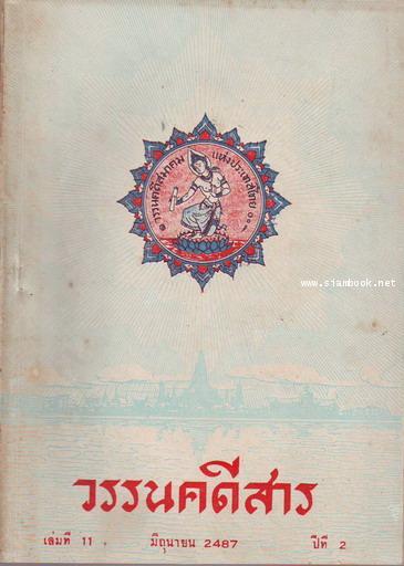 วรรนคดีสาร (ตีพิมพ์ด้วยภาษาวิบัติ) 23