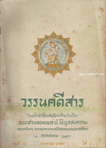 วรรนคดีสาร (ตีพิมพ์ด้วยภาษาวิบัติ) 24