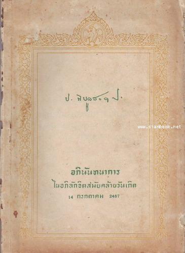 วรรนคดีสาร (ตีพิมพ์ด้วยภาษาวิบัติ) 25