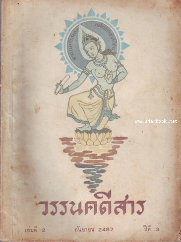 วรรนคดีสาร (ตีพิมพ์ด้วยภาษาวิบัติ) 27