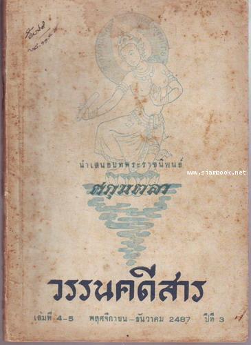 วรรนคดีสาร (ตีพิมพ์ด้วยภาษาวิบัติ) 29
