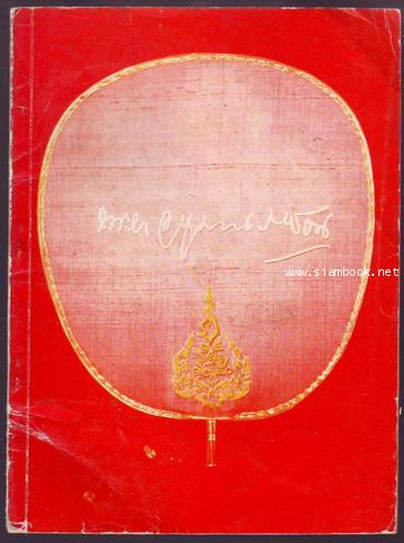 Phya Anuman Rajadhon-order xx054675-