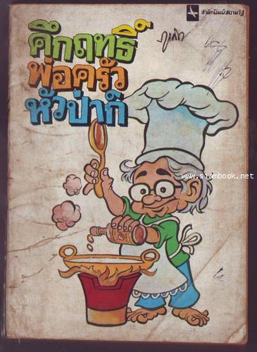 คึกฤทธิ์พ่อครัวหัวป่าก์-รอชำระเงิน order244015-