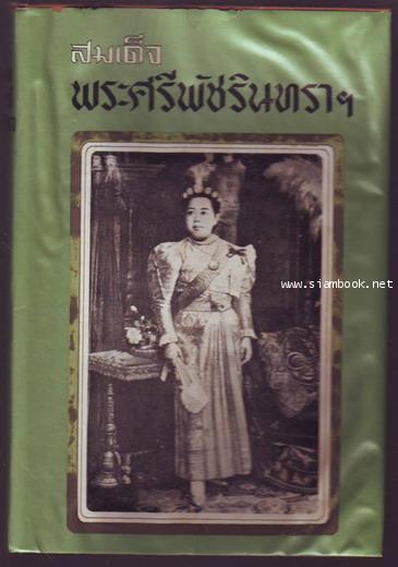 สมเด็จพระศรีพัชรินทราบรมราชินีนาถ-รอชำระเงิน order244023-