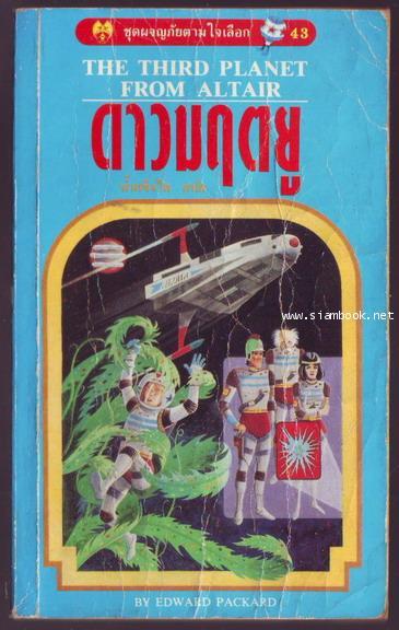 ชุดผจญภัยตามใจเลือก-43 ดาวมฤตยู (The Third Planet From Altair)