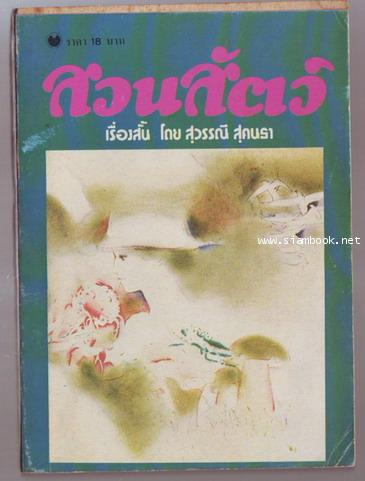 สวนสัตว์ *หนังสือดีวิทยาศาสตร์ ๘๘ เล่ม*