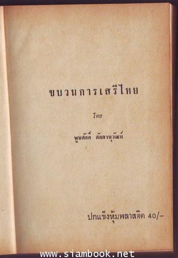 ขบวนการเสรีไทย-order xx264222- 1