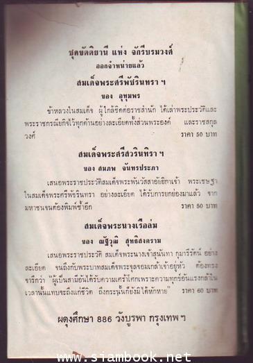 สมเด็จพระศรีพัชรินทราบรมราชินีนาถ-รอชำระเงิน order244023- 2