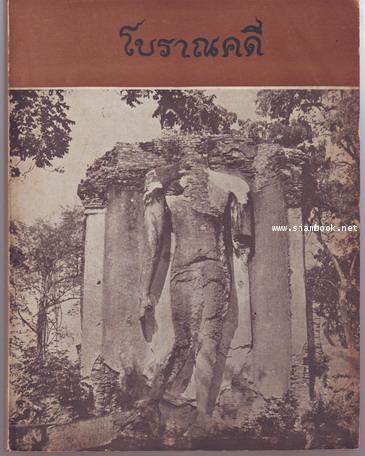 นิตยสารโบราณคดี ฉบับปฐมฤกษ์