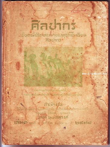 หนังสือพิมพ์ศิลปากร เล่ม1 ตอนที่1 ประจำเดือน ธันวาคม พ.ศ.2478